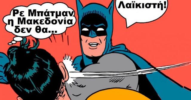 Προσοχή: εθνικιστές όσοι τρώνε Μακεδονικό Χαλβά!