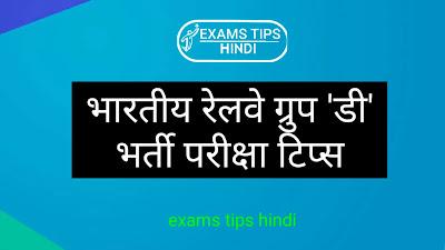 भारतीय रेलवे ग्रुप डी भर्ती परीक्षा टिप्स, Indian Railway Group D Recruitment Exam Tips in Hindi, railway group d ki taiyari kaise kare