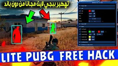 تهكير ببجي لايت مجانا من دون باند (PUBG Lite Hack)