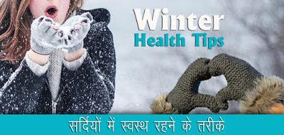 शीतकालीन स्वास्थ्य सुझाव, Winter Health Tips in Hindi, शीतकालीन स्वास्थ्य , WINTER HEALTH, सर्दियों में स्वास्थ्य की देखभाल, Stay Fit This Winter With These Simple Tips, Health Tips For Winter Season, शीतकालीन मौसम स्वास्थ्य, sheet kalin mausam swasthya, winter health advice, सर्दी में सेहत के टिप्स
