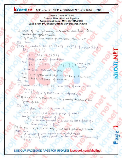 IGNOU MTE-06 Solved Assignment 2018 Session Abstract Algebra PDF Solution