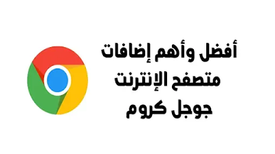افضل اضافات جوجل كروم