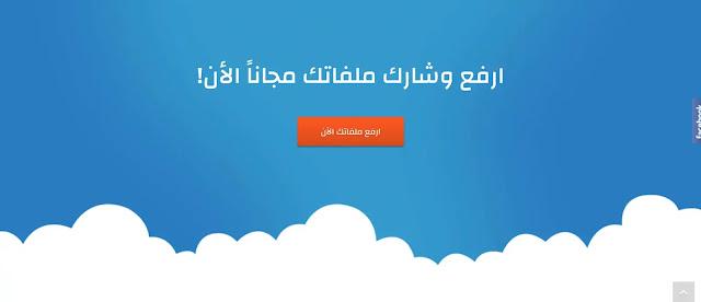 الربح من الانترنت من موقع file upload | الربح من رفع الملفات |  الربح من الانترنت للمبتدئين