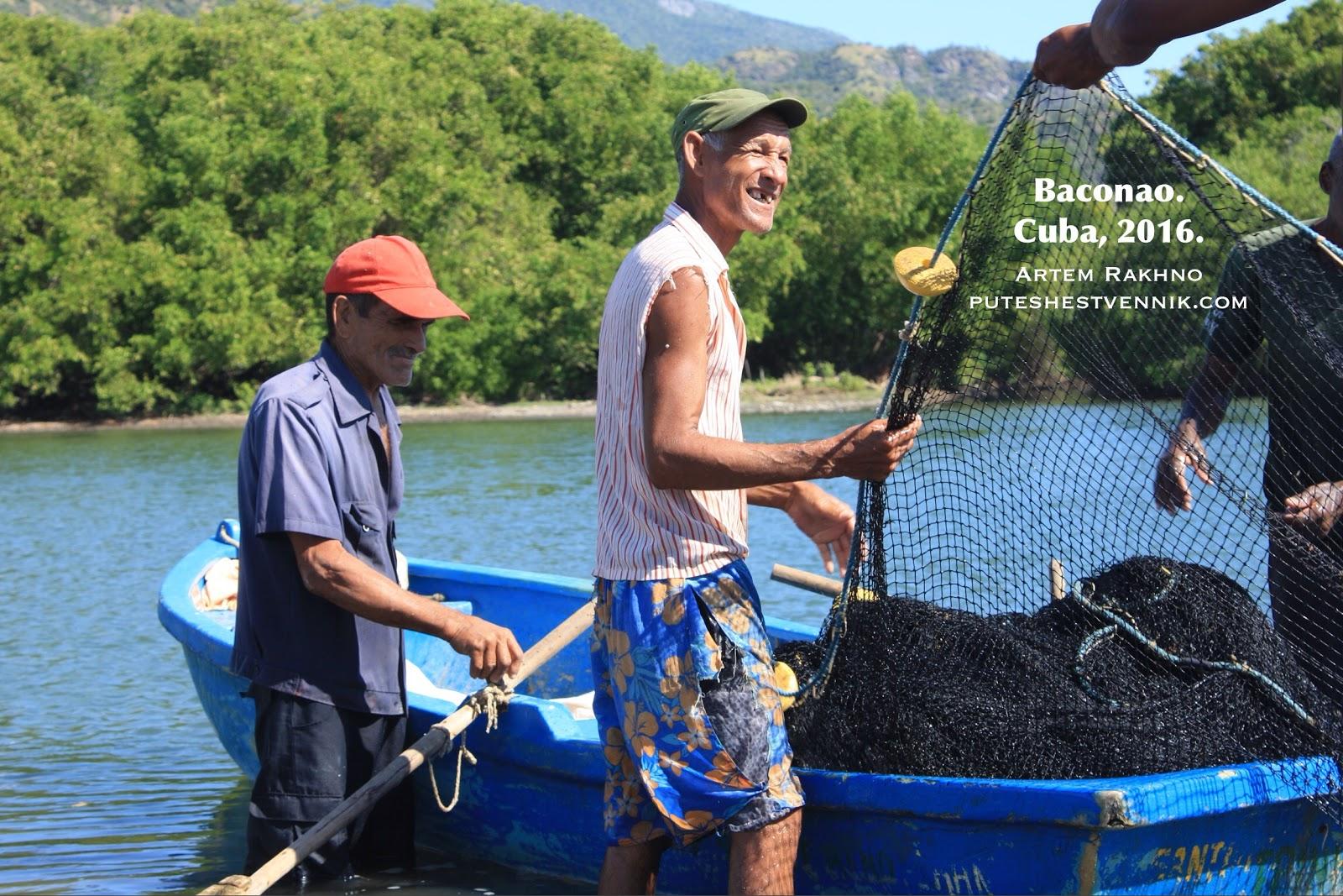 Улыбка кубинского рыбака