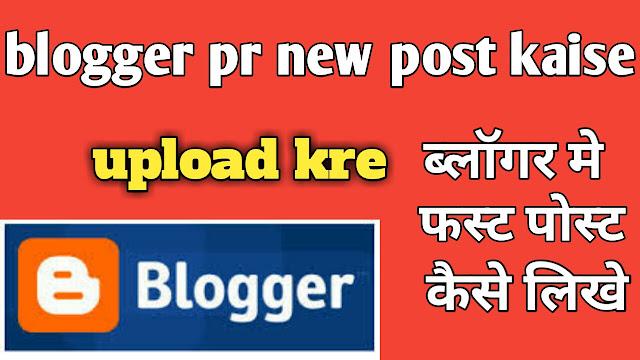 How to Write the First Post in Blogger | ब्लॉगर में पहली पोस्ट कैसे लिखें पूरी जानकारी हिंदी में |