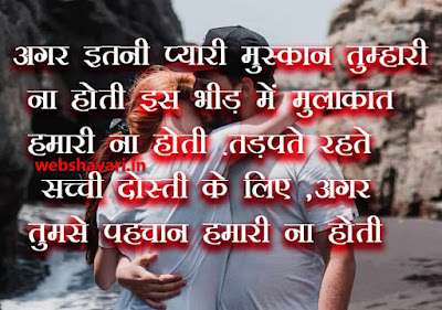 muskan friendship shayari