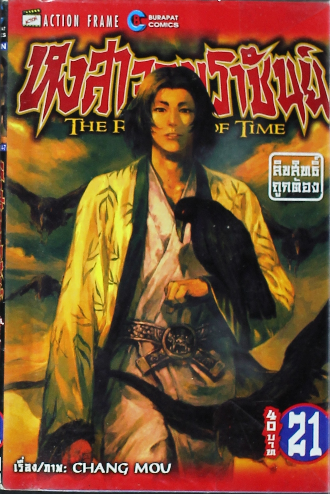 The Ravages of Time-เล่ม 21