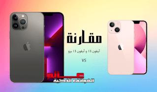 مقارنة بين iPhone 13 Pro و iPhone 13 Pro Max مقارنة بين آيفون 13 و آيفون 13 برو