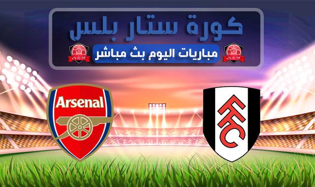مباراة فولهام وأرسنال بث مباشر اليوم 12-9-2020