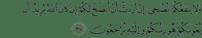 Surat Hud Ayat 34