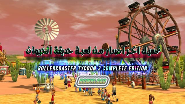 تحميل لعبة حديقة الحيوان النسخه الكامله - RollerCoaster Tycoon 3