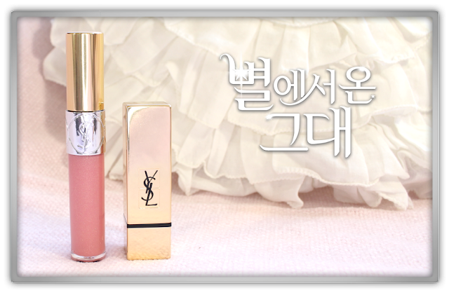 My Love From The Star Lips Yves Saint Laurent Gloss Volupte Lipgloss 19 Rose Orfevre Rouge Pur Couture 52 Rosy Coral lipstick kbeauty kdrama