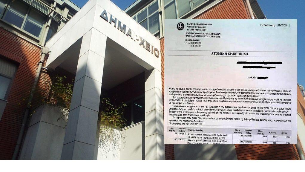 Χιλιάδες ειδοποιητήρια προς οφειλέτες του Δήμου Τρικκαίων