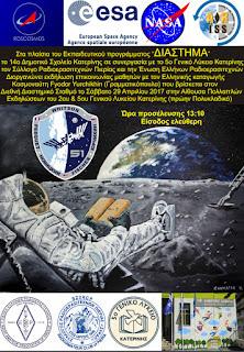SX2ISS εκδήλωση, με κεντρική δραστηριότητα την απευθείας επικοινωνία μαθητών με τον Κοσμοναύτη, σε τροχιά, του Διεθνούς Διαστημικού Σταθμού, Fyodor ( Θεόδωρο) Yurchikhin - Γραμματικόπουλο RN3F