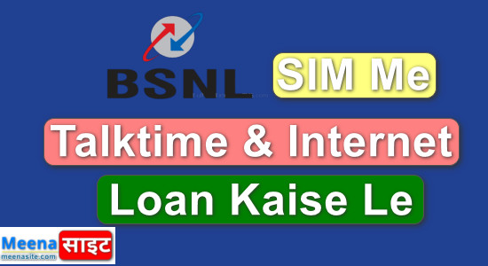 BSNL SIM Me Talktime Internet Data Loan Kaise Le BSNL Loan Number & Loan Code