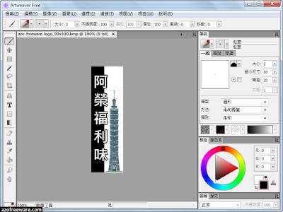 Artweaver 7.0.5 免安裝中文版 - 小型繪圖軟體 - 阿榮福利味 - 免費軟體下載