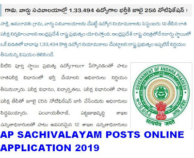 AP Grama Sachivalayam Online Application 2019 Link available now 1