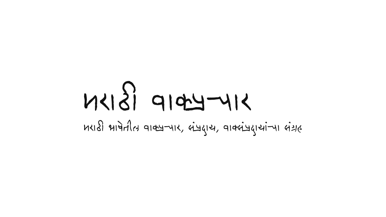 मराठी वाक्प्रचार / संप्रदाय / वाक्संप्रदाय | Marathi Phrases