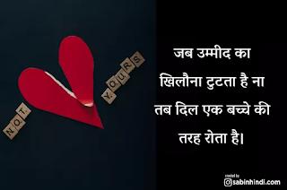 painful heart broken shayari in hindi