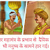 ArjunMali Story In Hindi | Jainism Story | Jain Stuti Stavan