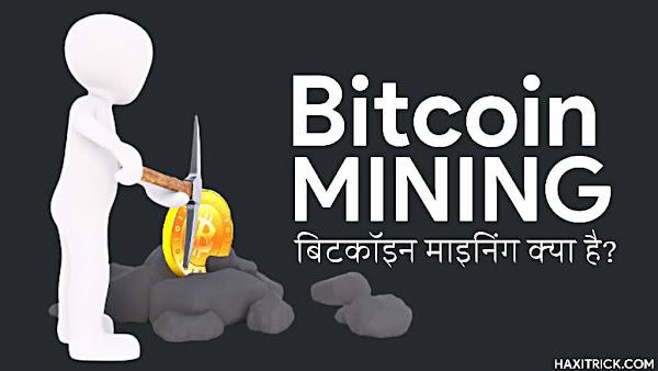 Bitcoin Mining Meaning in Hindi