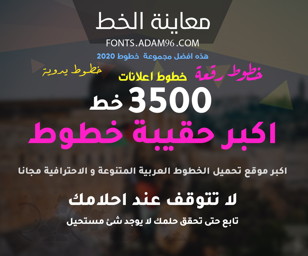 تحميل اكبر مجموعة خطوط متنوعة للتصميم مكونة من 3500 خط عربي وانجليزي