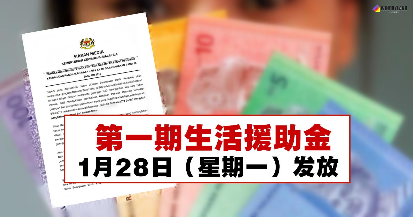 第一期生活援助金将在1月28日发放