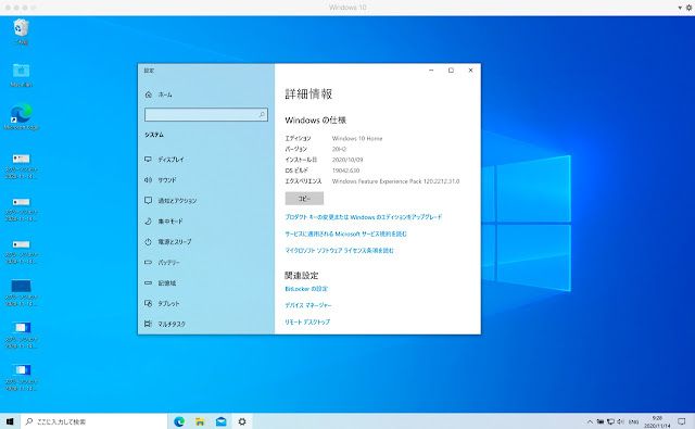 Windows10更新完了