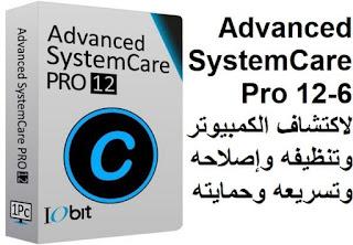 Advanced SystemCare Pro 12-6 لاكتشاف الكمبيوتر وتنظيفه وإصلاحه وتسريعه وحمايته