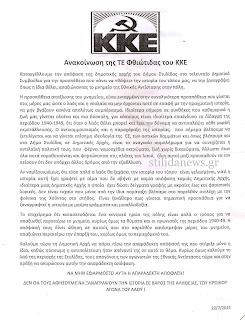 Καταγγέλλουμε την απόφαση της δημοτικής αρχής του Δήμου Στυλίδας