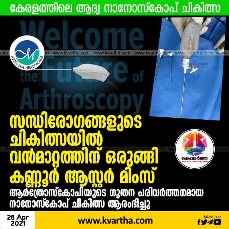 Kannur, News, Kerala, Health, Treatment, Hospital, Nanoscopy, Arthroscopy, Aster MIMS, Patient, Pain, Kannur Aster MIMS launches Nanoscopy treatment, an innovative variant of Arthroscopy