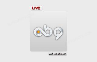 قناة تلفزيون وطن بث مباشر Watan TV Live
