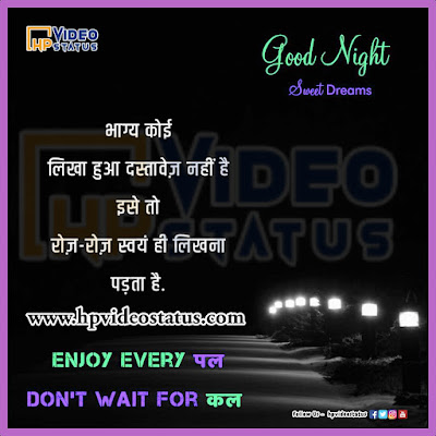 Find Hear Best Good Night Dear Messages With Images For Status. Hp Video Status Provide You More Good Night Messages For Visit Website.
