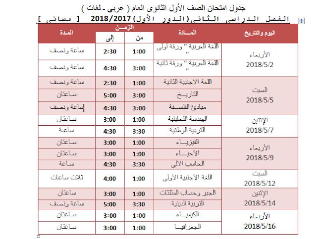 جداول امتحانات المرحلة الثانوية العام لمحافظة الجيزة