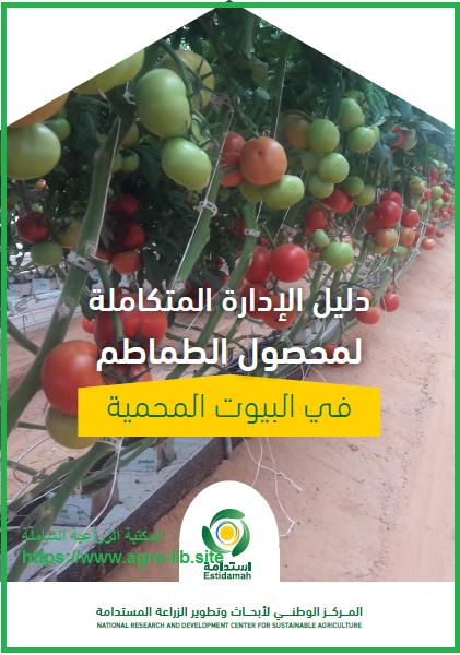كتاب : دليل الادارة المتكاملة  لمحصول الطماطم في البيوت المحمية