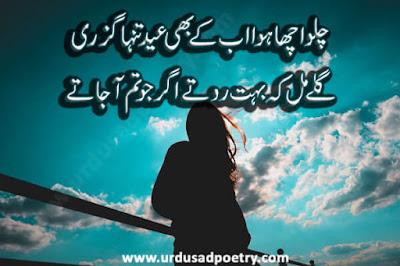 Chalo Acha Howa Ab Ke Bhi Eid Tanha Guzre