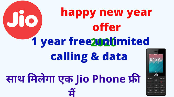 Jio Happy New Year Offer 2020 [ Jio Phone Free ]