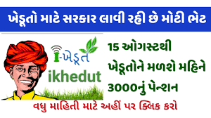 3000 Rs Per Month Pension For Farmers Register Now