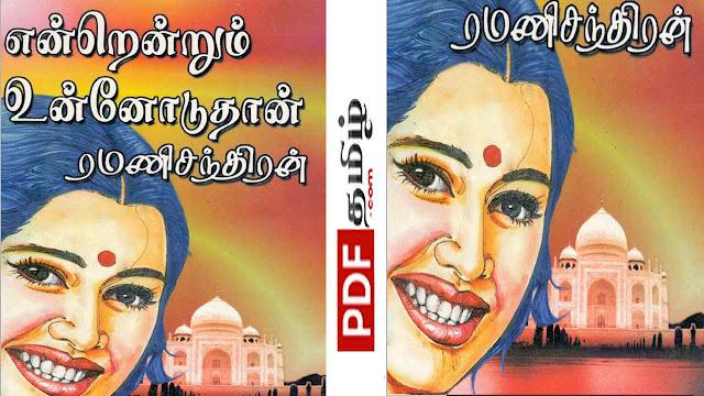 endrendrum unnoduthan, ramanichandran novels, ramanichandran tamil novels download, tamil novels, pdf tamil novels free @pdf tamil