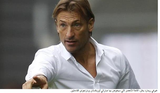 قائمة المنتخب السعودي لمواجهتي أوزبكستان وباراجواي