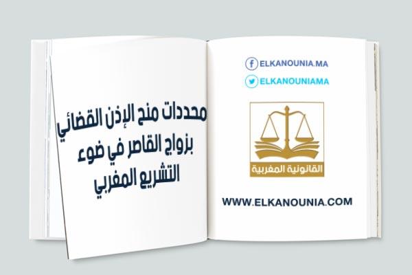 مقال بعنوان: محددات منح الإذن القضائي بزواج القاصر على ضوء التشريع المغربي