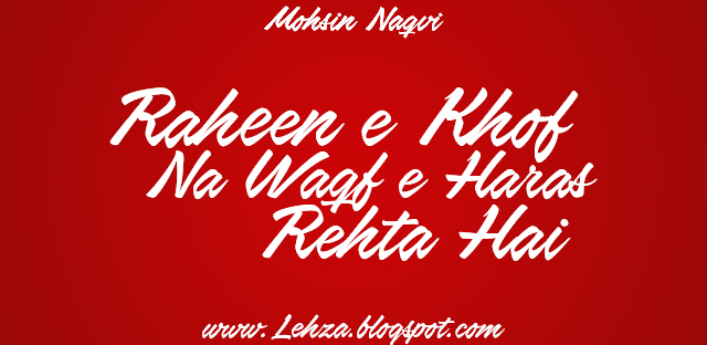 Raheen e Khoof Na Waqf e Haras Rehta Hai By Mohsin Naqvi