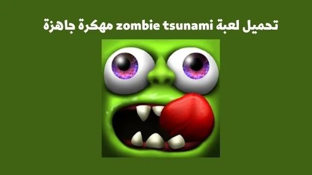 تحميل لعبة zombie tsunami مهكرة جاهزة