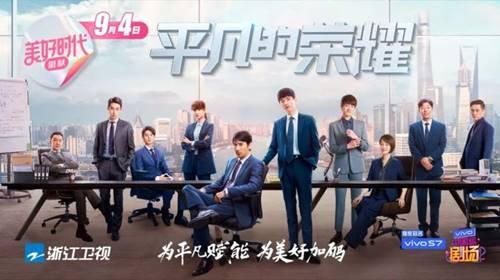 The ordinary Glory chinese drama
