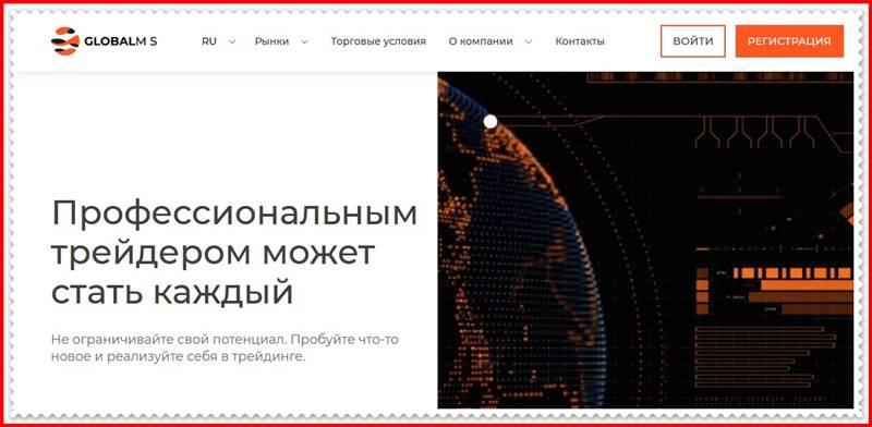 [Мошеннический сайт] globalm-s.com – Отзывы, развод? Компания GlobalM-S мошенники!