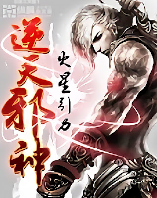 Against The Gods Cover Chinese