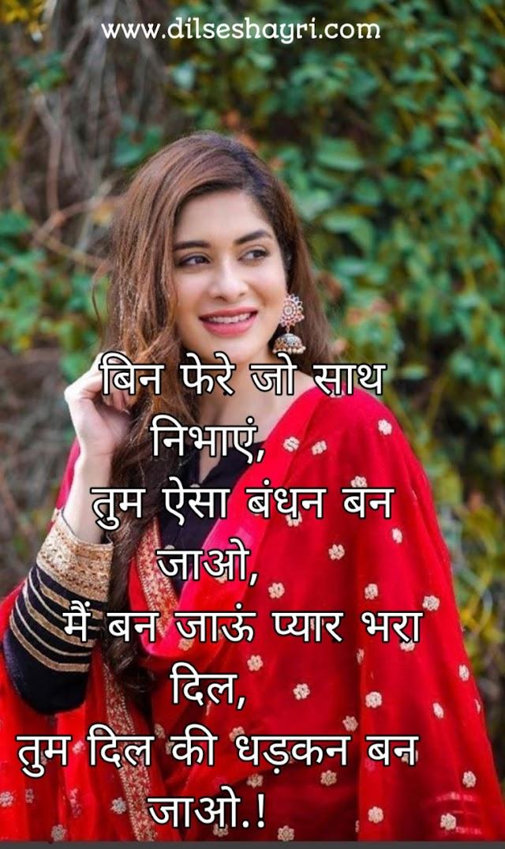 Love Shayari | Hindi Love Shayari