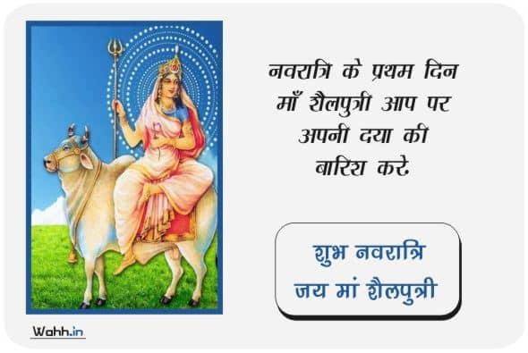 Navratri Maa Shailputri Status Images