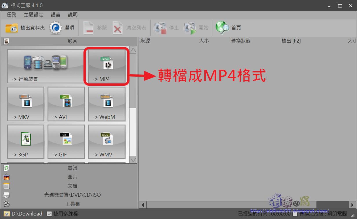 FormatFactory 格式工廠萬用影音轉檔軟體。影音、圖片、光碟都可轉檔(4.2.5 免安裝版) - 逍遙の窩