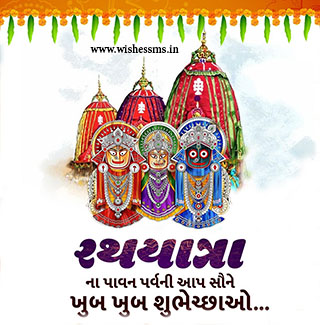 rath yatra message in gujarati, rath yatra wishes in gujarati, jagannath rath yatra wishes in gujarati, jagannath rath yatra wishes, rath yatra wishes, lord jagannath rath yatra wishes, rath yatra greetings, rath yatra message, happy rath yatra sms and greetings, jagannath wishes, ratha yatra wish, happy rath yatra wishes, wishes for rath yatra, happy rath yatra status, happy bahuda yatra wishes, jagannath yatra wishes, wish you happy rath yatra, best wishes for rath yatra, happy rath yatra sms